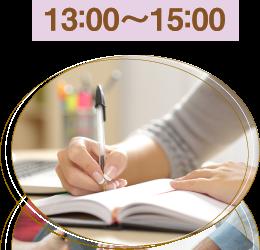 13:00〜15:00