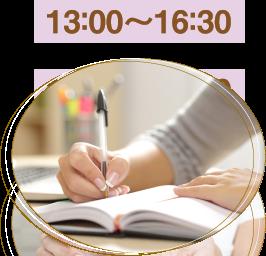13:00〜16:30