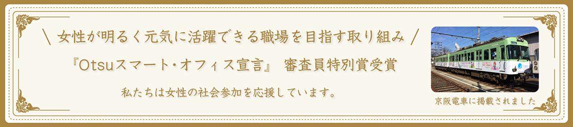 『Otsuスマート・オフィス宣言』審査員特別賞受賞